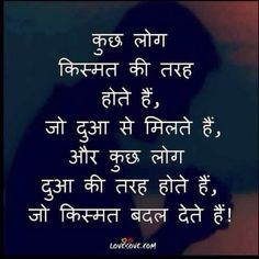 True Friend Quotes In Hindi Friendship Quotes - Quotes interests Shyari Quotes, Hindi Quotes Images, Hindi Words, Motivational Picture Quotes, Hindi Quotes On Life, Friendship Quotes, Inspiring Quotes, People Quotes, Hindi Qoutes