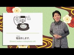 Japanese Lesson 21  Te Imasu   japanese for beginners