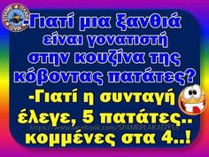 Funny Phrases, Funny Quotes, Jokes, Lol, Meme, Greek Gods, Funny Taglines, Husky Jokes, Funny Qoutes