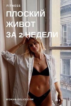2 упражнения и 15 минут на тренировку = плоский живот за 2 недели