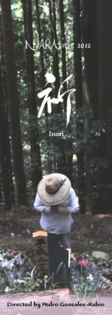 NARA International Film Festival  NARAtive2012作品 「祈 Inori」