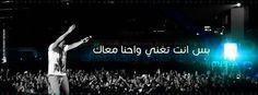 Amr Diab:  when you sing we sing :))