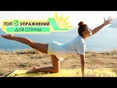 ТОП 5 лучших упражнений для спины | Здоровая спина за 8 минут в день - YouTube