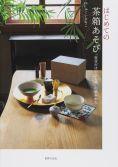 はじめての茶箱あそび・ふくいひろこ (著) - 世界文化社|書籍・ムック Floating Nightstand, Tray, Home Decor, Life, Floating Headboard, Homemade Home Decor, Decoration Home, Board, Interior Decorating