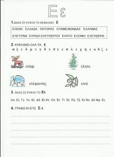 Ελένη Μαμανού: ΦΥΛΛΑ ΕΡΓΑΣΙΑΣ - ΤΑ ΓΡΑΜΜΑΤΑ Christmas Worksheets, Worksheets For Kids, Pre School, Back To School, Greek Christmas, Learn Greek, Greek Language, Greek Alphabet, Grade 1