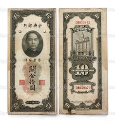 Old-Chinese-Money