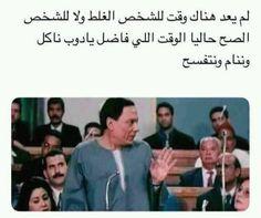 هههههه اه والنبي Arabic Memes, Funny Arabic Quotes, Arabic Funny, Photo Quotes, Picture Quotes, Touching Words, Beautiful Arabic Words, Life Lesson Quotes, Funny Comments