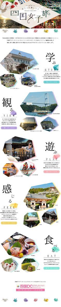 めぐって楽しい! 四国女子旅|WEBデザイナーさん必見!ランディングページのデザイン参考に(かわいい系)