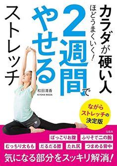 運動不足で体が硬い人は、筋肉がこり固まっていて、脂肪燃焼が悪い状態かも。 ダイエットエキスパートの和田清香さんによると、「痩せる体質に改善しつつ、引き締めるのなら、ストレッチがオススメです」とか。 そこで今回、美腹筋を目指す人のために、和田さんの著書『カラダが硬い人ほどうまくいく! 2週間でやせるストレッチ』 (1/1)