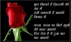 Love Quotes in Hindi is the language of romance.Hindi Love Quotes Images 2018 collection categorized into various sections like Bewafa, Love ,Hindi ,Sad Quotes and status. Rose Day Shayari, Hindi Shayari Love, Romantic Shayari, Romantic Quotes, 2017 Love Quotes, Love Quotes With Images, Love Quotes In Hindi, Quotes Images, Valentine Day Week List