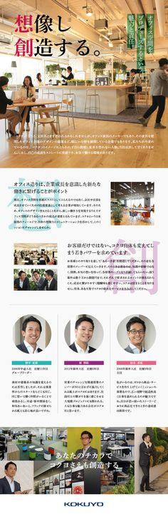 コクヨ株式会社 (KOKUYO Co.,Ltd.)東証一部上場/新設・移転に関するオフィス空間構築のコンサルティング営業(年間休日120日/離職率2%以下)の求人PR - 転職ならDODA(デューダ)