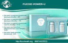 Мощьная профилактика от различных заболеваний и онкологии в том числе. http://beautywey.ru/catalog/Фукоидан
