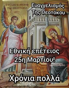 Greek Culture, Religious Icons, Orthodox Icons, Lent, Wise Words, First Love, Places To Visit, God, Quotes