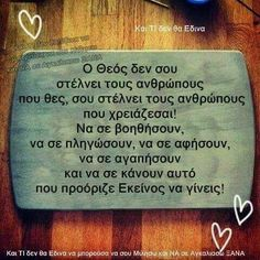 Pictures With Meaning, Me Quotes, Motivational Quotes, Greek Quotes, True Facts, Forever Love, True Words, Picture Quotes, Christianity