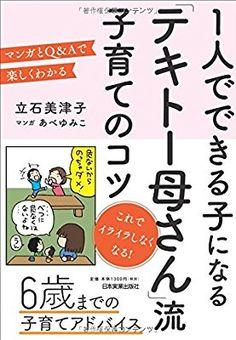 「テキトー母さん」流子育てのコツ | 立石 美津子 |本 | 通販 | Amazon