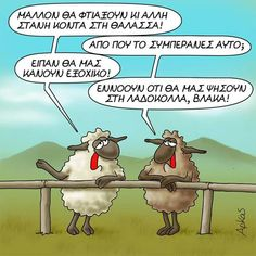 Funny Cartoons, Funny Memes, Hilarious, Jokes, Bright Side Of Life, Funny Greek, All You Need Is, Funny Photos, Laughter