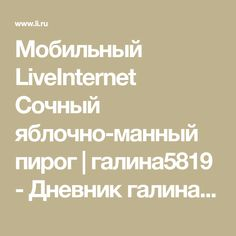 Мобильный LiveInternet Сочный яблочно-манный пирог   галина5819 - Дневник галина5819  