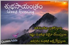 Telugu+Inspirational+Good+Evening+Sayings+and+Quotes+Pics++-+DEC31+-+QuotesAdda.jpg (1020×659)