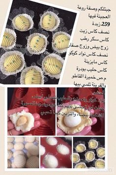 مدونة وصفات العيد المصورة