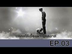 บคคลใตเบองพระยคลบาท รชกาลท [EP.3] ภคชดา โอวาทวรพร หญงไทยทใหสมภาษณ CNN http://www.youtube.com/watch?v=O9-4y5N_Geo