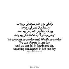 ❤️ I fall in love with you in one day but be sure I will love you the rest of my life ❤️ English Love Quotes, Arabic English Quotes, Arabic Love Quotes, Arabic Words, Islamic Quotes, Proverbs Quotes, Faith Quotes, Words Quotes, Sad Quotes