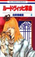 Latest And Newest Manga Release Updates and News. Shoujo, Ronald Mcdonald, Manga, Comics, Books, Fictional Characters, Reading, Libros