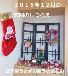 2015年12月の我が家の玄関しつらえ 『四季彩うさぎ』の四季の楽しみ【うさぎと季節の和の布飾り・インテリア和雑貨・布小物】