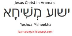 Jesus (Ιησούς) in Amaraic was Yeshua ישוע.The word Christ did not exist in Aramaic .It comes from the Greek word Χριστός which means 't. Syriac Language, Aramaic Language, Aramaic Alphabet, St Michael Tattoo, Hebrew Tattoo, Charles Spurgeon Quotes, Jesus Christus, Learn Hebrew, Hebrew Words