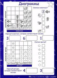 пониматика 6-7 лет.page027 (510x700, 259Kb) Kindergarten, Floor Plans, Math, Preschool Printables, Occupational Therapy, Math Resources, Kindergartens, Preschool, Preschools