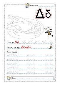 """Εκτύπωση φύλλου δραστηριότηρας με θέμα """"Γράφω και ζωγραφίζω το δελφίνι"""". Busy Boxes, Greek Language, Worksheets, Bullet Journal, Printables, Education, Learning, School, Kids"""