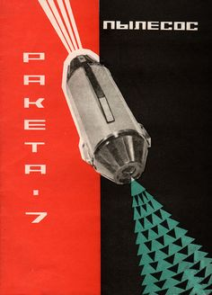 Rocket-7 soviet vacuum cleaner manual, 1973