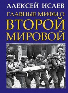 Исаев Алексей - Главные мифы о Второй Мировой