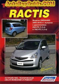 TOYOTA RACTIS (2005 to 2010) repair manual