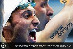 """Out of the Olympics comes the story of Fabien Gilot and the French team, which shocked many by, in the last leg pulling ahead of the US and winning the gold medal in the 4×100 meter Freestyle Relay.  This photo of Gilot's tattoo was shot during the celebration.     It reads: אני כלום בלעדיהם – which in English means """"I am nothing without them.""""   Gilot's grandmother remarried a Jewish man, Max Goldschmidt, who survived Auschwitz, had a profound impact on Gilot, and passed away earlier this year."""