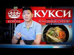 Секреты корейской кухни: Кукси - корейский суп - YouTube