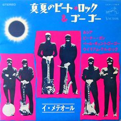 I Meteors - Lucille +3 (c.1964, Japan)