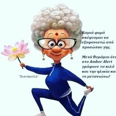 Betty Boop Cartoon, Amber Alert, Smurfs, Fictional Characters, Fantasy Characters