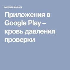 Приложения в Google Play– кровь давления проверки