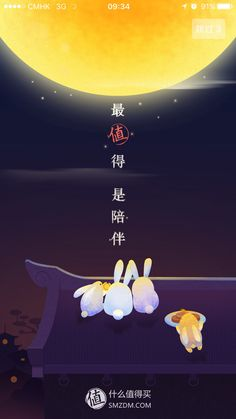 추석 가을 Happy Mid Autumn Festival, Dm Poster, Chinese Festival, Splash Screen, Christmas Poster, Japan Design, Festival Posters, Book Projects, Name Cards