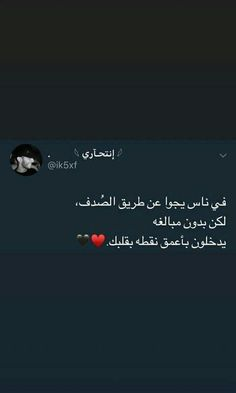 Thank you sis Short Quotes Love, Real Talk Quotes, Love Quotes For Him, Cute Quotes, Words Quotes, Arabic English Quotes, Arabic Love Quotes, Arabic Tattoo Quotes, Medical Quotes