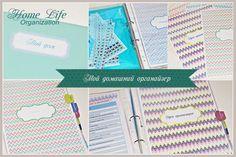 Домашний органайзер, Контрольный журнал, скачать бесплатно шаблоны для планирования и домашнего органайзера, планирование и организация дома,