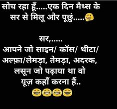Funny School Jokes, Funny Jokes In Hindi, School Humor, Funny Memes, Hilarious, Hindi Quotes, Qoutes, Gulzar Quotes, Attitude Status