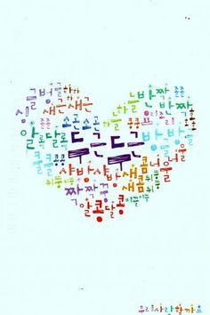 Heart postcard from South Korea