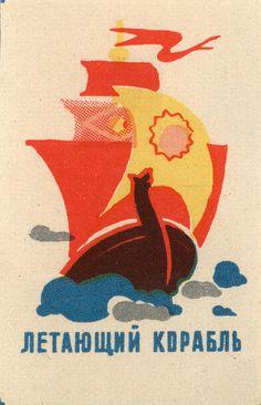 Летающий корабль // Vintage Matchbox Label http://www.flickr.com/photos/maraid/418824946/in/set-72157594234429063/