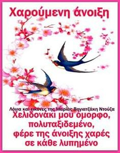 Good Night, Good Morning, Greek Quotes, Movie Posters, Nighty Night, Buen Dia, Bonjour, Film Poster, Good Night Wishes