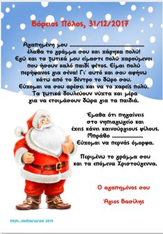 Christmas Time, Christmas Crafts, Xmas, Christmas Envelopes, Greek Language, How To Stay Motivated, Toddler Activities, Diy And Crafts, Education