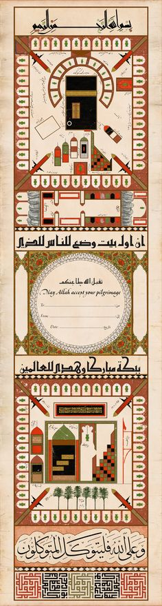 hajj_scroll_by_schwarzkreuz-d6wp2x2.jpg (1200×4472)