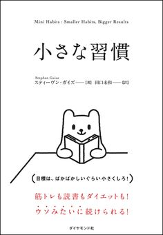 脳をだまして、いつの間にか目標を達成する! | 気になるあの本を読んでみた!ベストセラー目のつけどころ | ダイヤモンド・オンライン Good Books, Books To Read, Japan Graphic Design, Thing 1, Study Hard, Book Lists, Beautiful Words, Book Design, Psychology