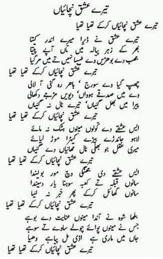 – Translation: by Kartar Singh Duggal – Tere Ishq nachaiyaan kar key thaiyaa thaiyaa Your love has made me dance like mad Tere Ishq ne dera mere andar keeta Bhar ke zeher payala main ta… Poetry Quotes In Urdu, Words Quotes, Sayings, Iqbal Poetry, Sufi Poetry, Sufi Songs, Sufi Music, Baba Bulleh Shah Poetry, Nice Poetry