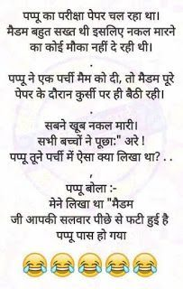 फेसबुक फ्रेंड Funny Teenager Quotes, Funny Quotes In Hindi, Funny Study Quotes, Funny True Quotes, Jokes In Hindi, Jokes Quotes, Jokes Pics, Qoutes, Memes